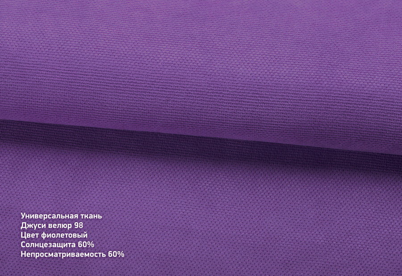 Джуси велюр Фиолетовый